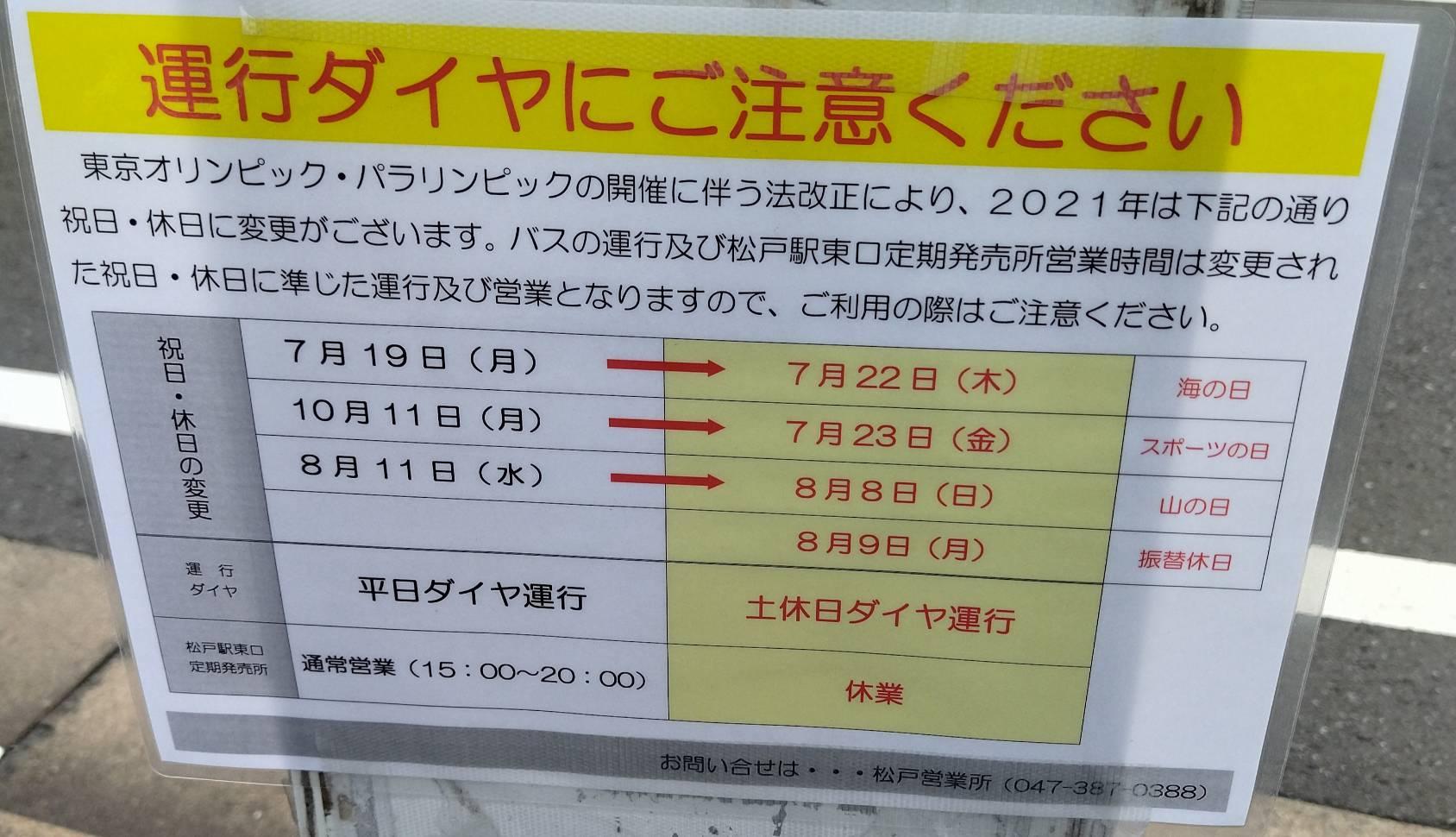 オリンピック祝日変更2021年松戸新京成バス