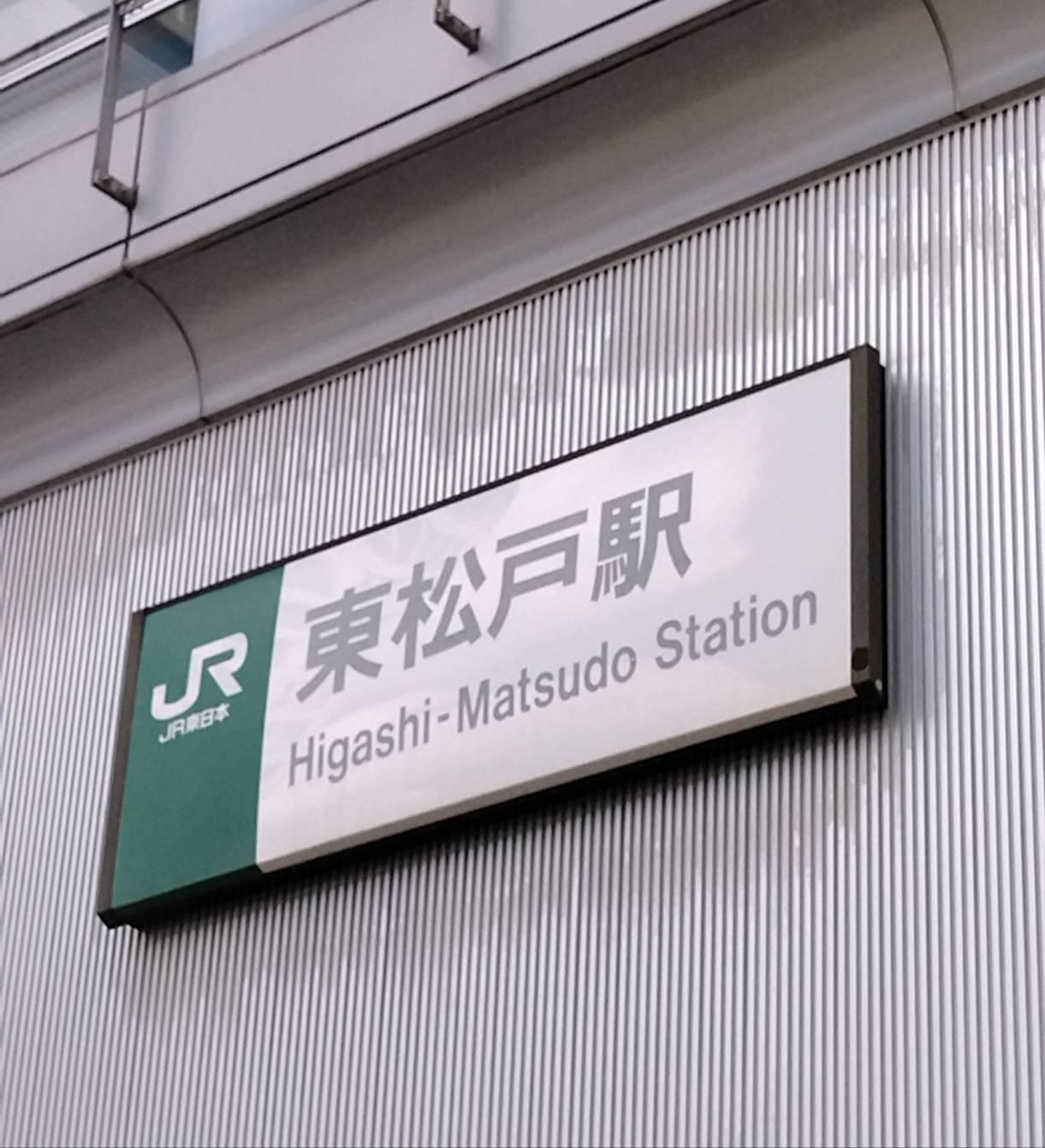 東松戸駅工事JR