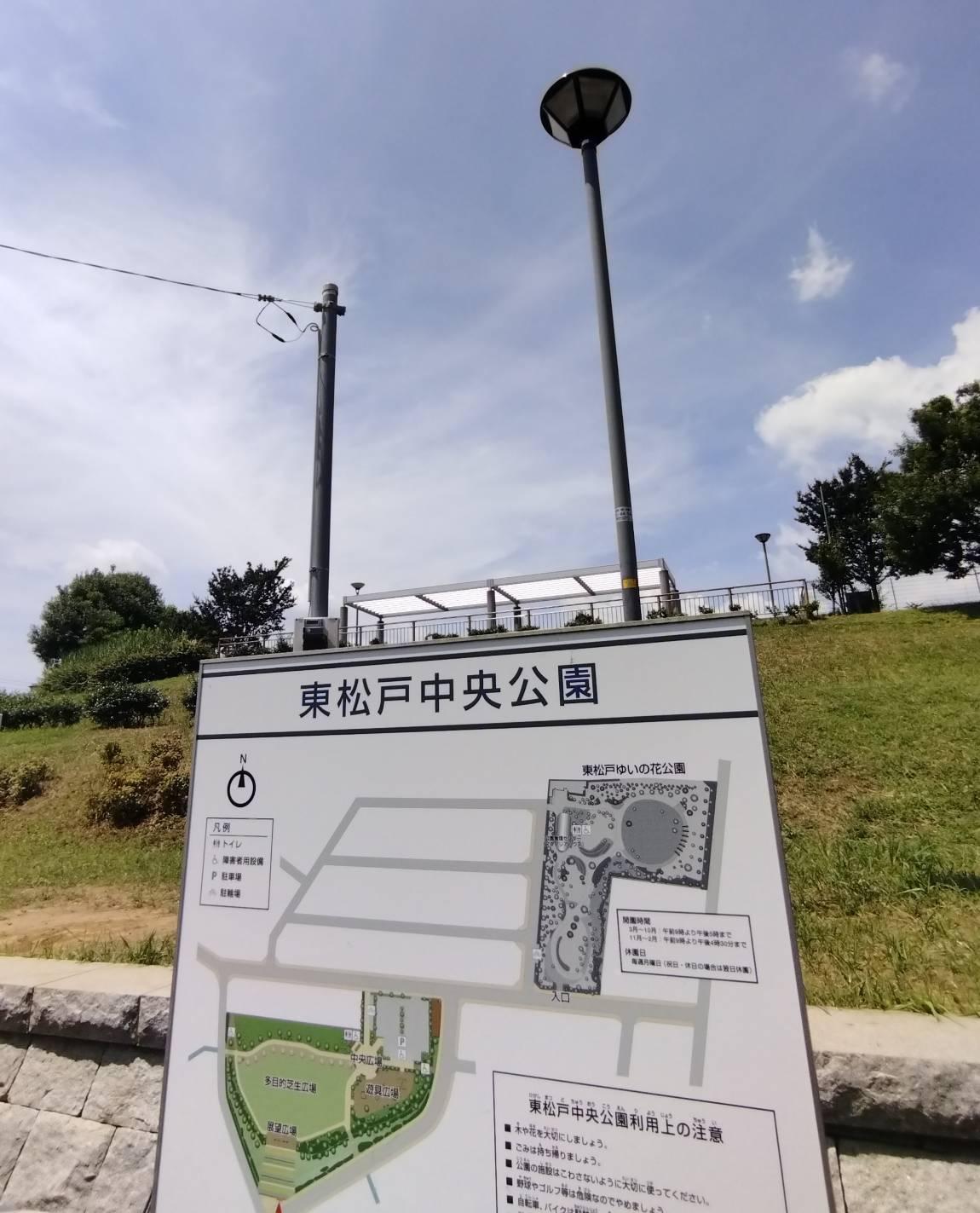 東松戸まつり中止2021年