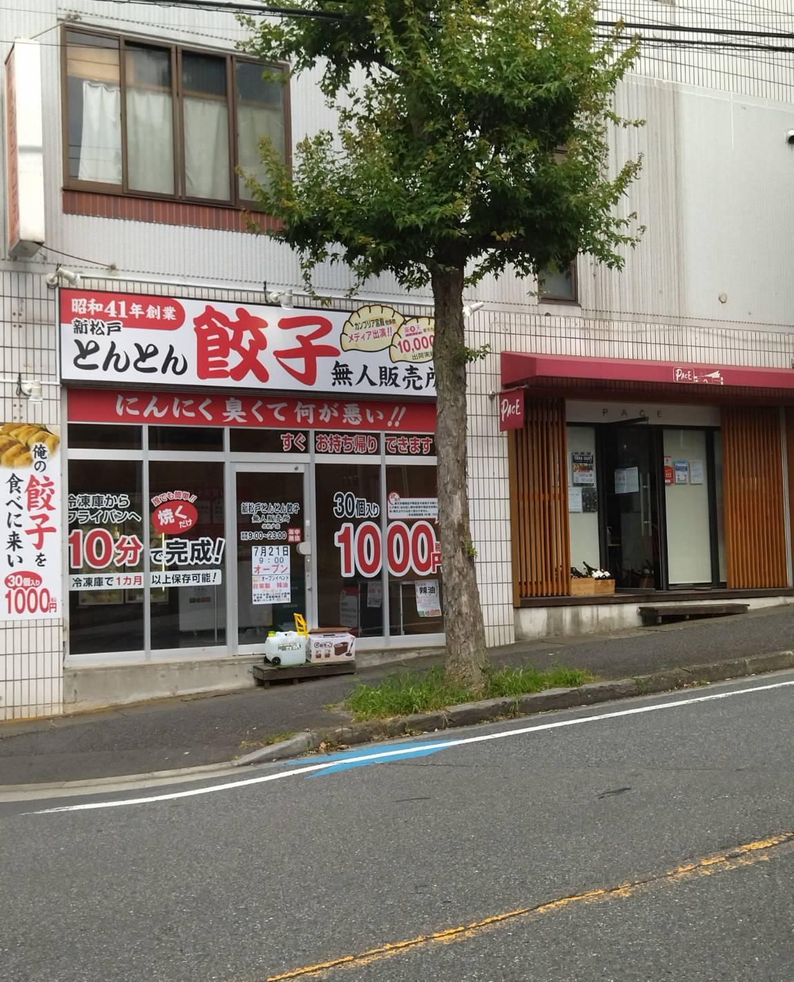 とんとん餃子北松戸無人販売所