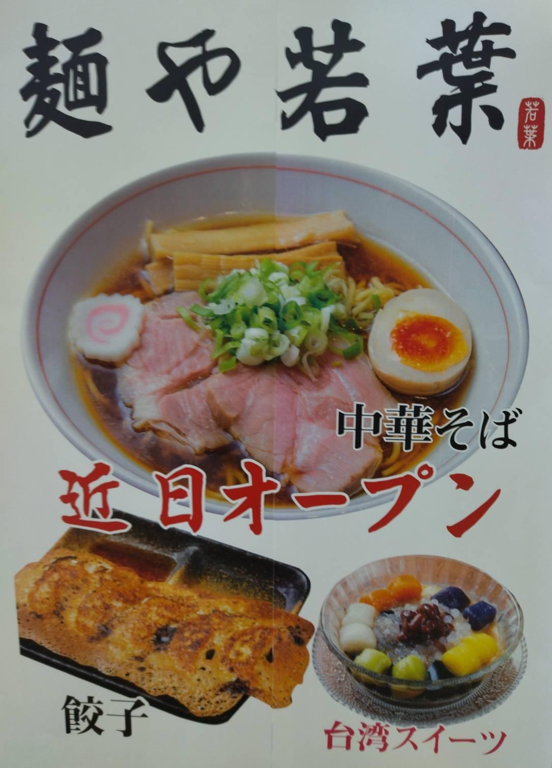 麺や若葉イオン鎌ヶ谷