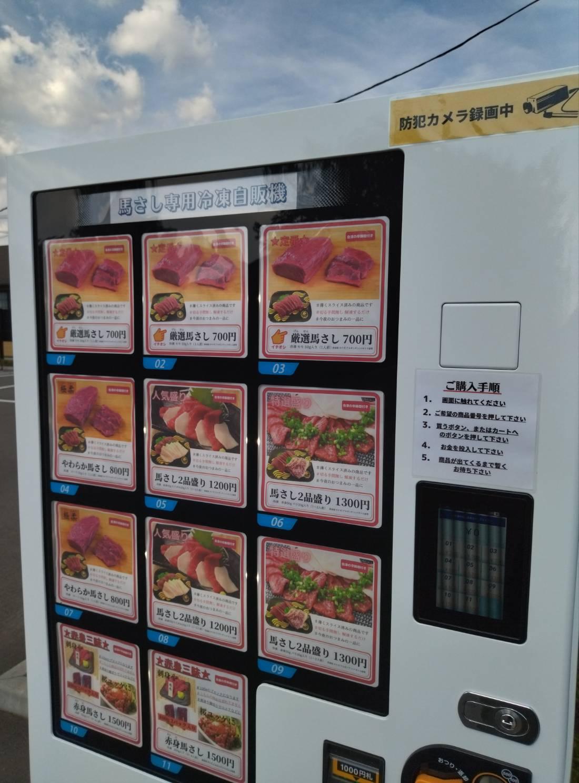 馬刺し自動販売機松飛台千葉県松戸市