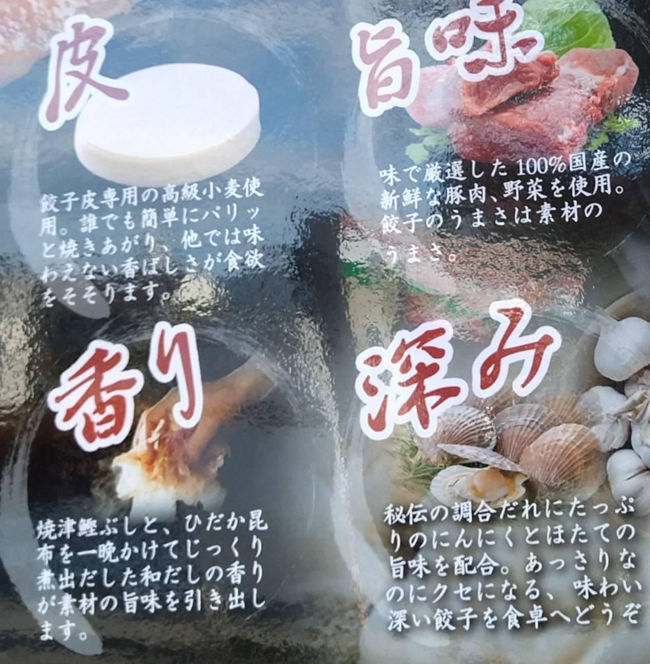 餃子割烹幸之助松戸六高台店無人販売