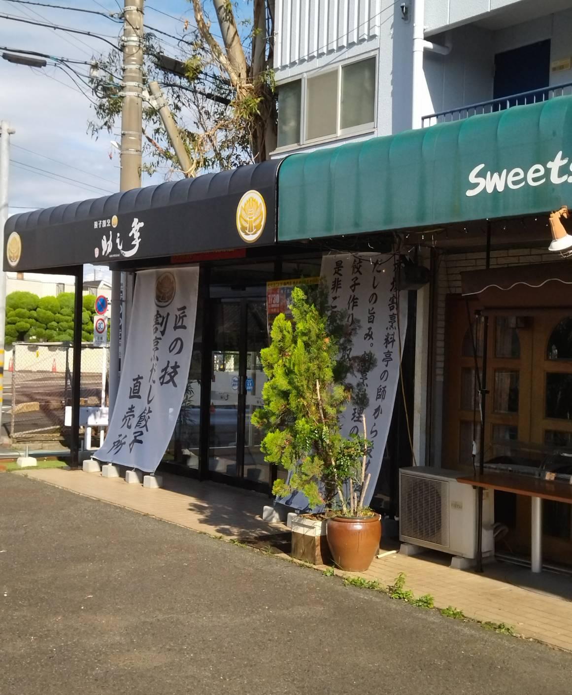 餃子割烹幸之助松戸八ヶ崎店オープン無人餃子