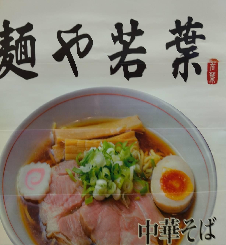 麺や若葉メニュー鎌ヶ谷イオン