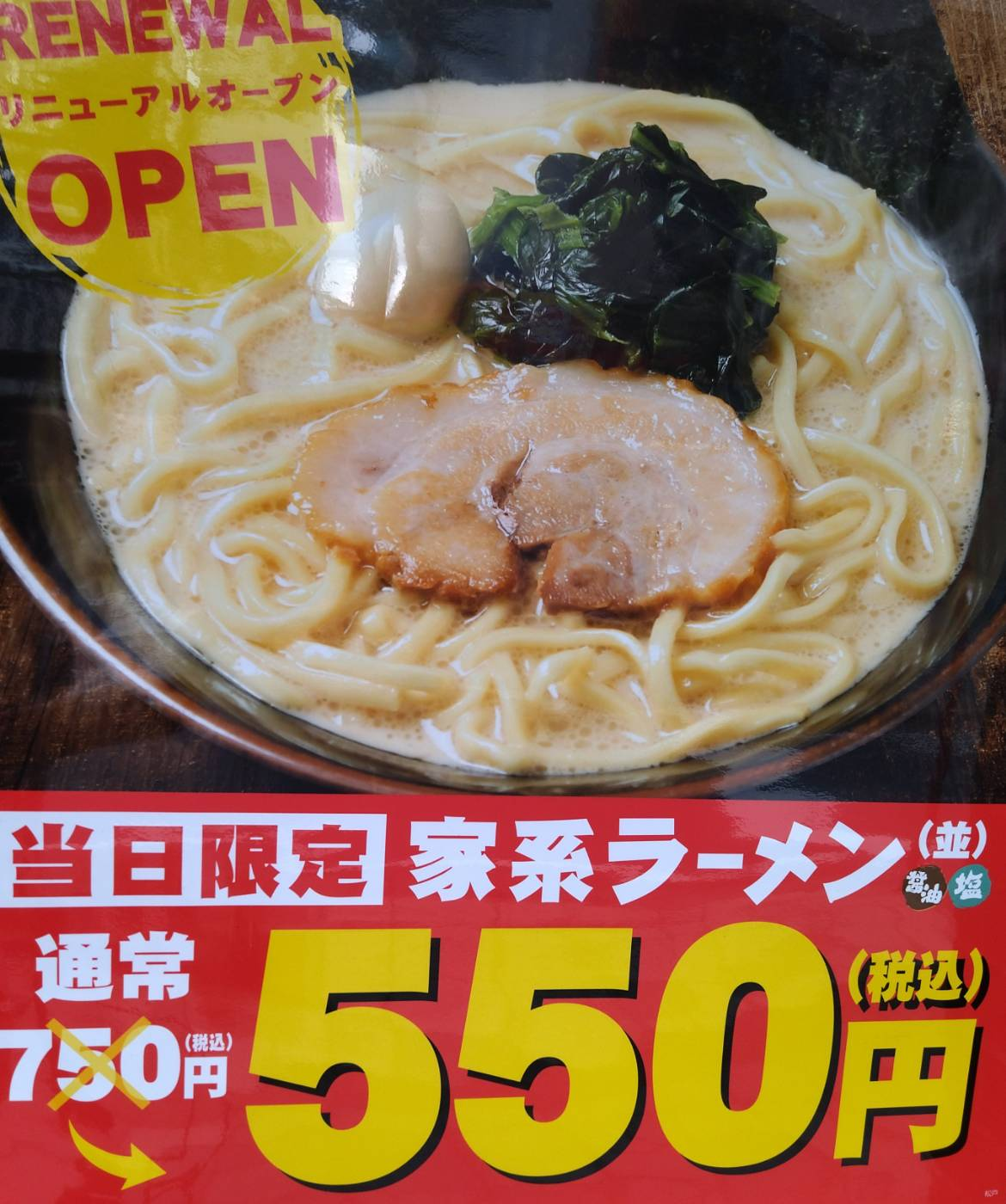 ラーメン壱角家松戸店リニューアルオープン