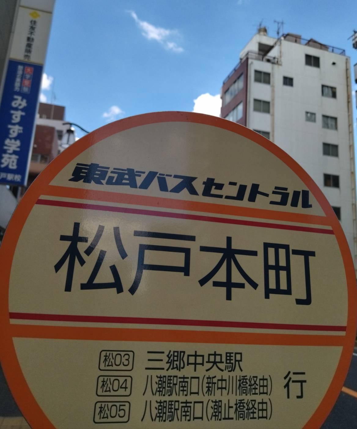 東武バス松戸八潮お盆期間