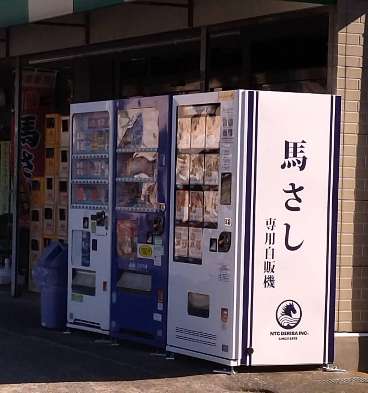 珍しい自動販売機馬刺し自販機市川市