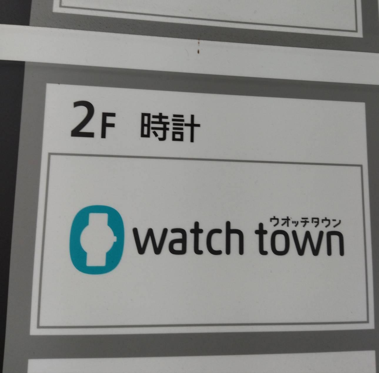 ウオッチタウン新松戸店閉店イオンフードスタイルダイエー