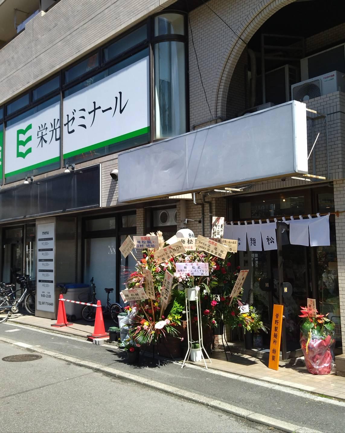 麺 松風 博多豚骨ラーメン松戸駅東口