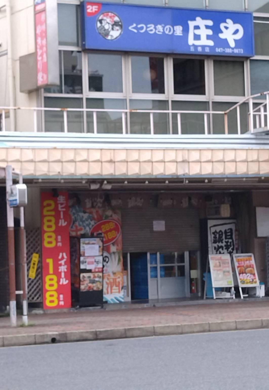 目利きの銀次 五香西口駅前店カミナリステーキからあげの鉄人