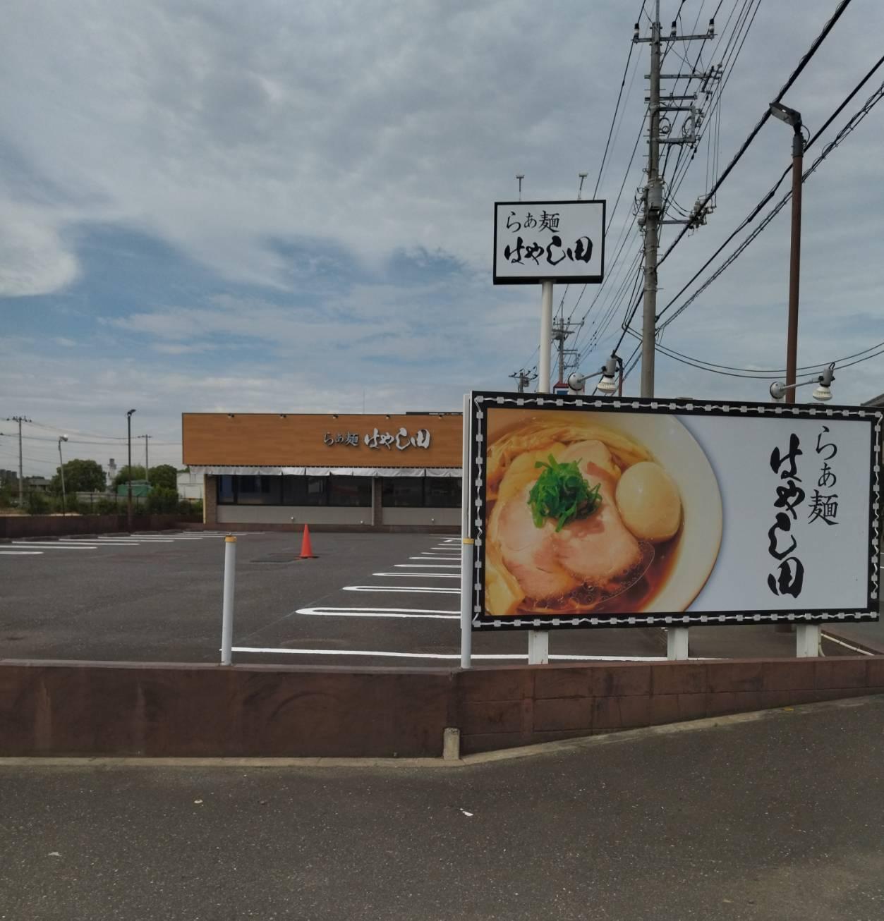 ラーメンはやし田松戸主水店ラーメン新店舗
