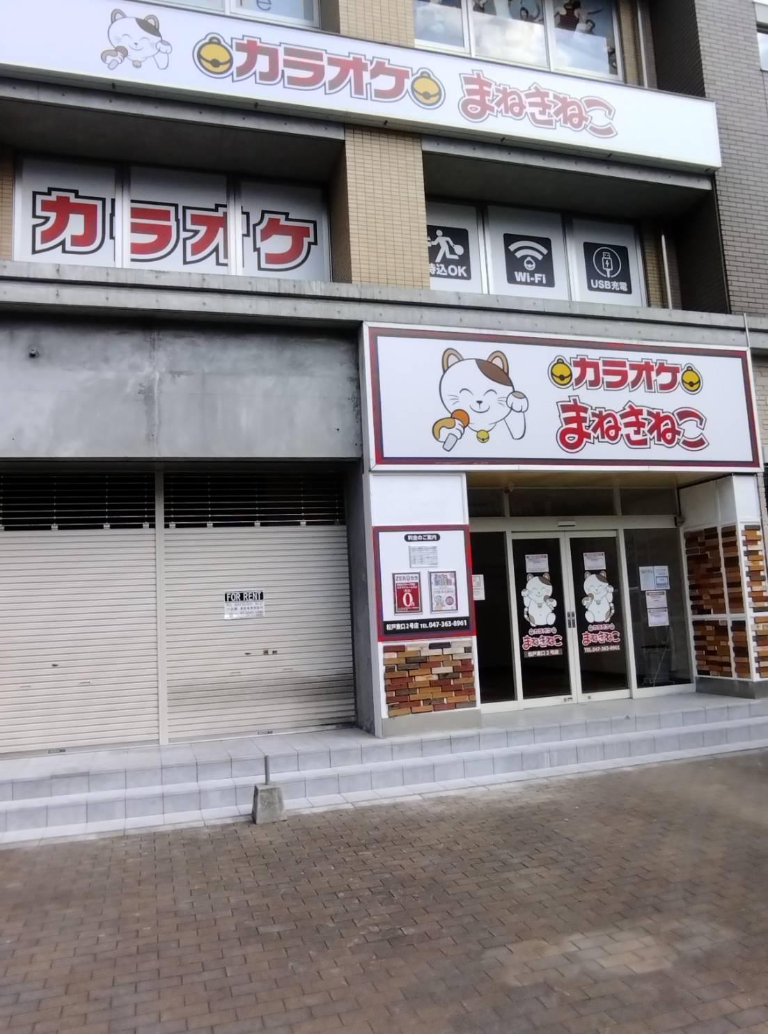日本海庄や 松戸東口店閉店