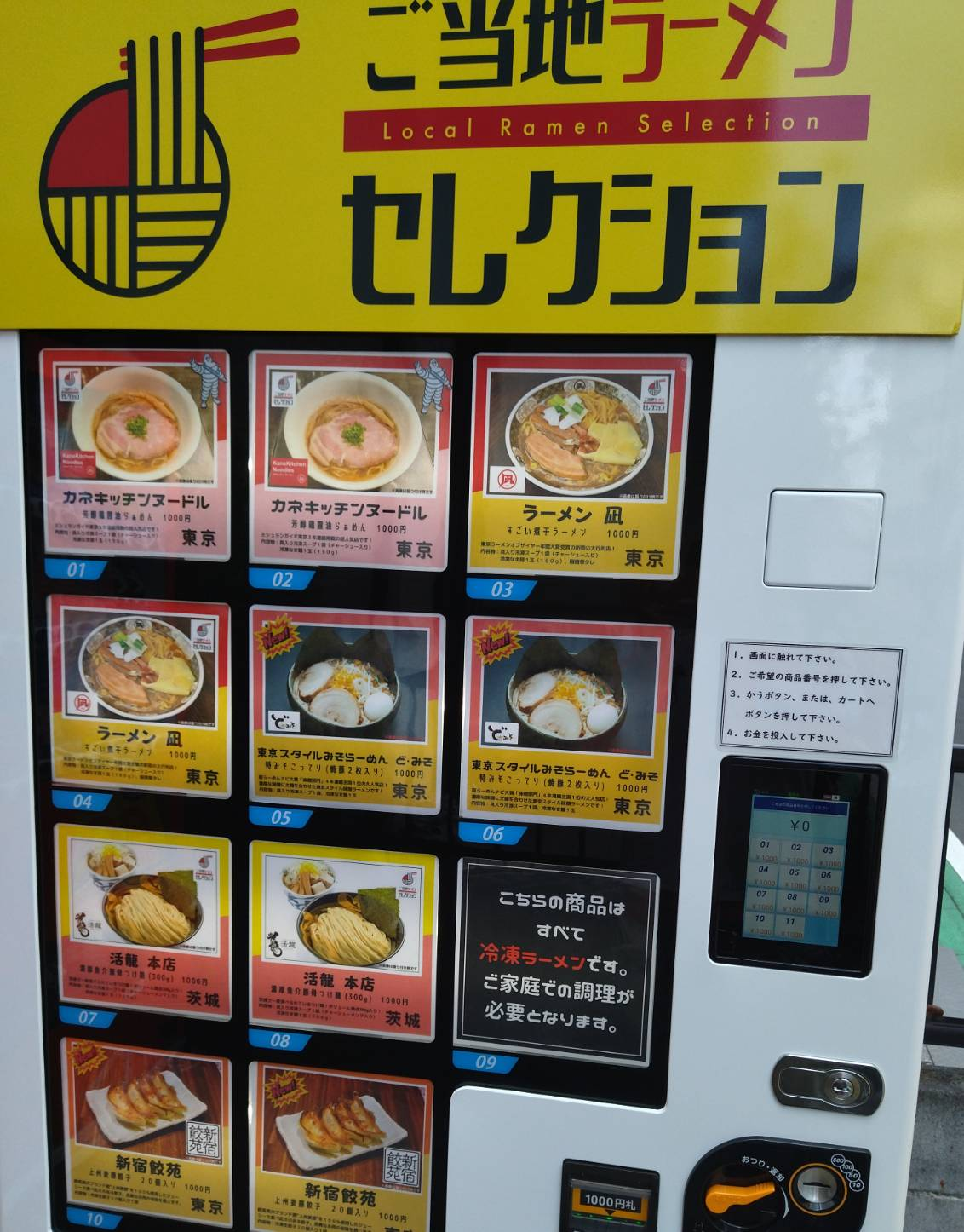 冷凍ラーメン自販機千葉県松戸市高塚新田
