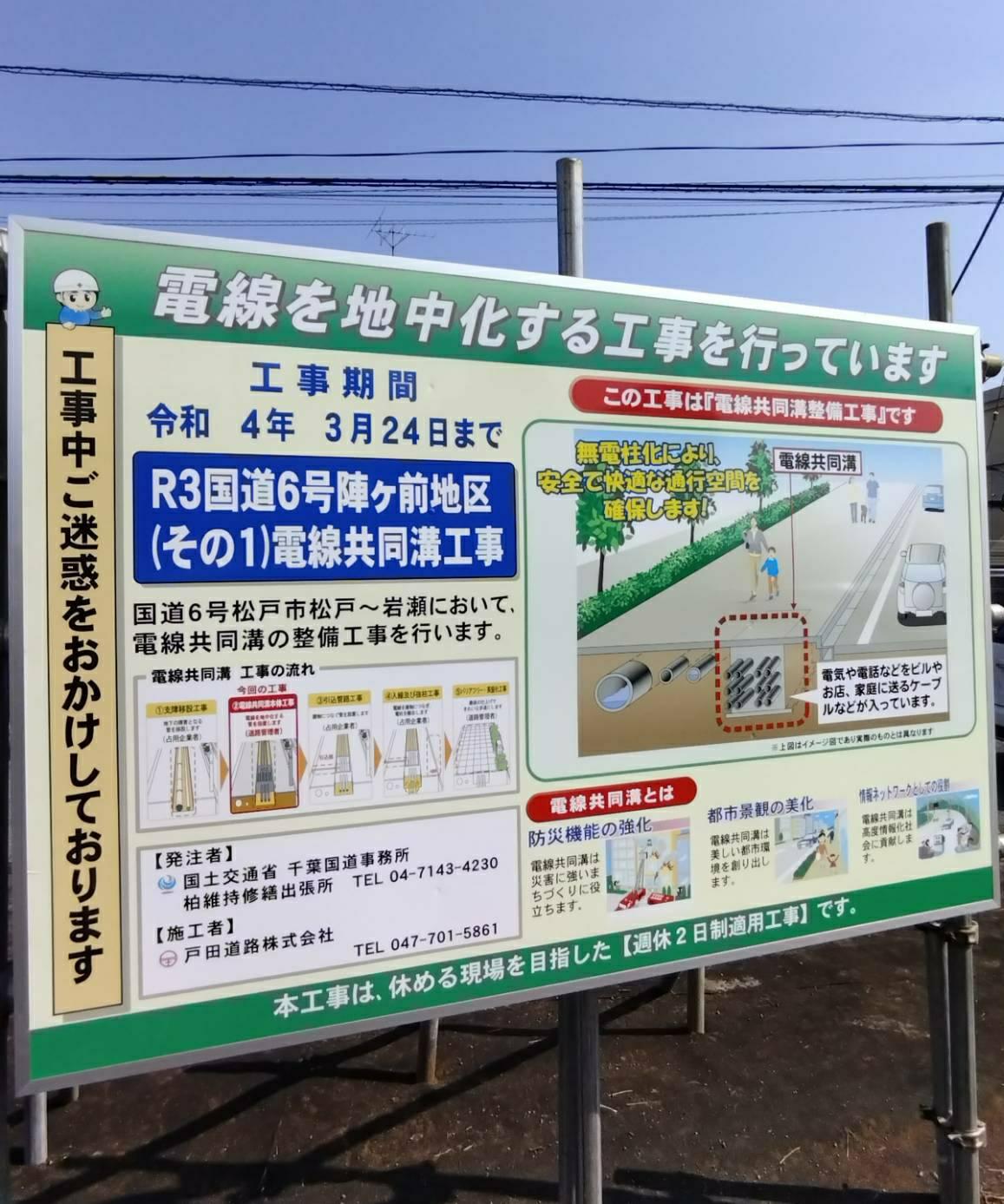 電線地中化工事無電柱化千葉県松戸市