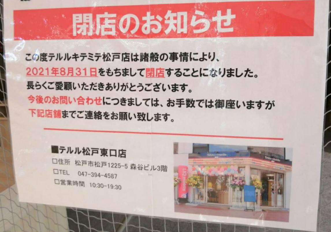 テルル キテミテ松戸店携帯電話キテミテマツド