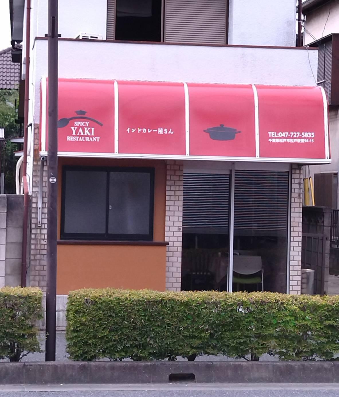 スパイシーヤキレストラン松戸新田インドカレー