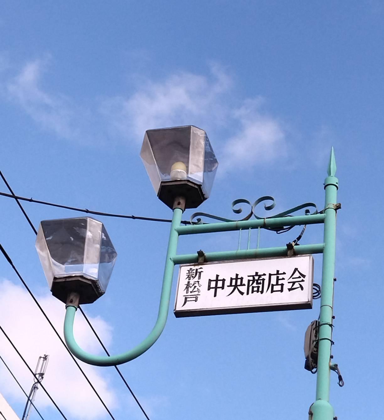新松戸まちゼミ第14回
