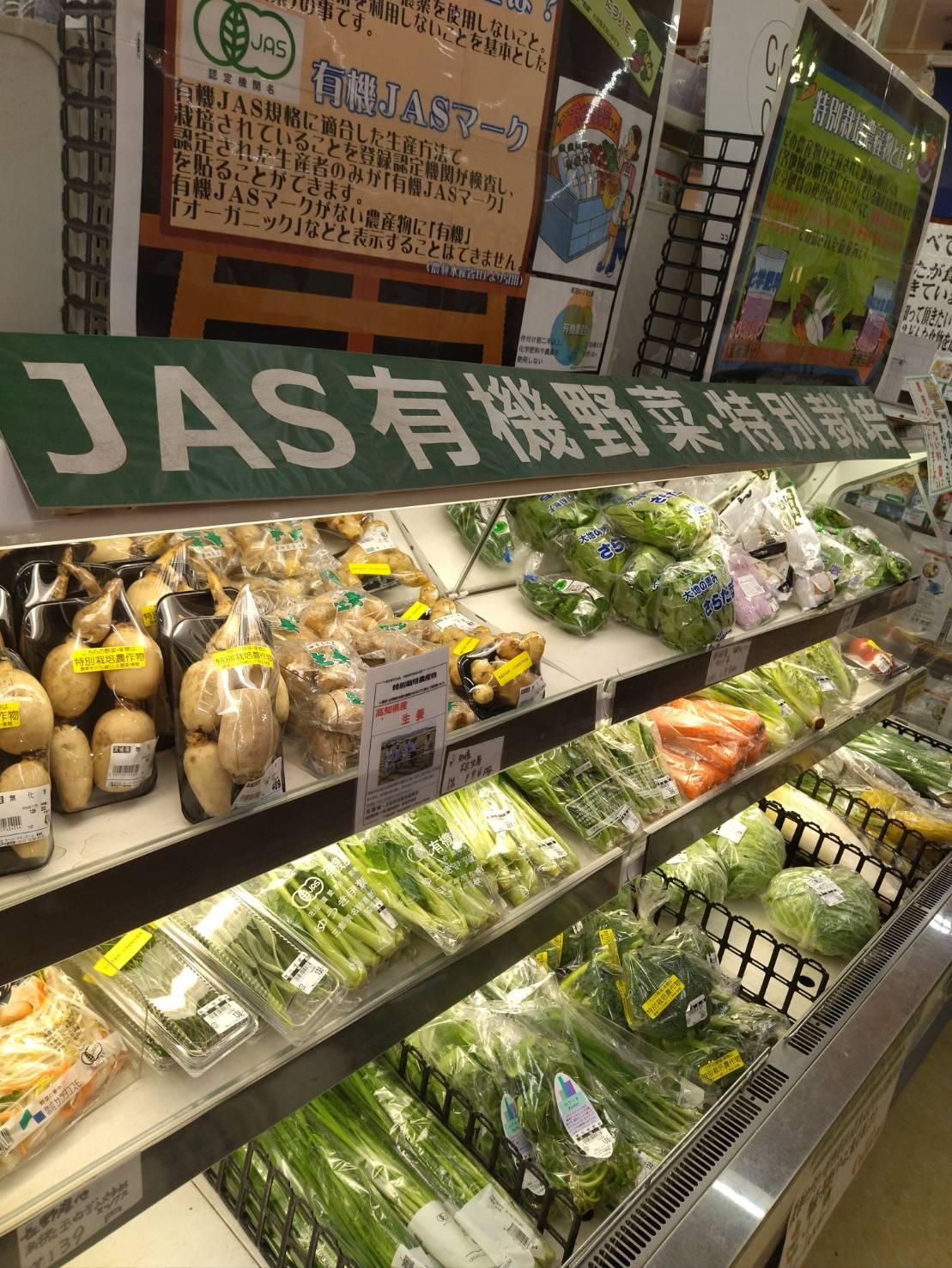 オーガニック スーパーマーケット クランデール新松戸店