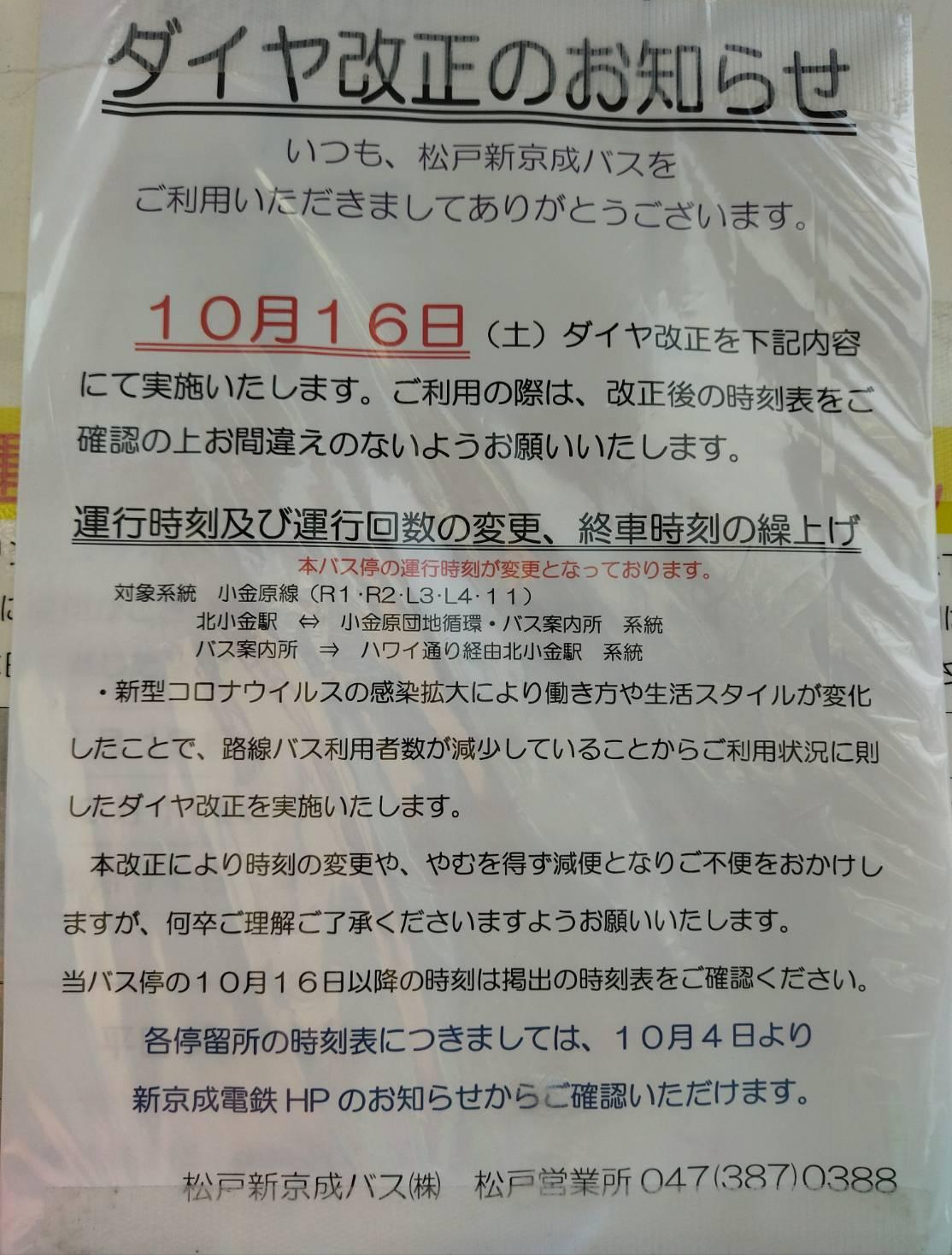 小金原線牧の原線小新山線松戸新京成バス ダイヤ改正
